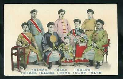 early postcard Beautiful Clothing CHINA Chinese Royalty Family post card