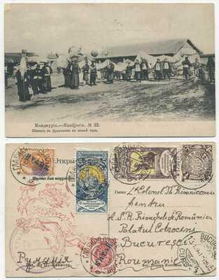RUSSIAN POST IN CHINA 1905 REAR MANDCHURIA USED PPC NEW YEAR´S DRAGON PROCESSIO