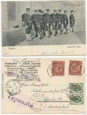 CHINA 1903 - USED CARD JAPANESE GUARD TIENTSIN