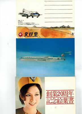 All Nippon airline issue postcard set L1011,727,737......