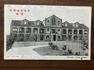 CHINA OLD POSTCARD METHODIST COLLEGE SCHOOL NINGPO !!