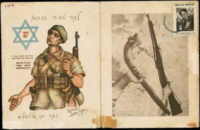 1948 Arthur Szyk Rosh Hashanah Jewish Greeting Card / Postcard Zionist Israel