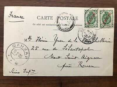 CHINA OLD POSTCARD FRENCH CONSULATE SHANGHAI RUSSIAN POST TO FRANCE 1905 !!