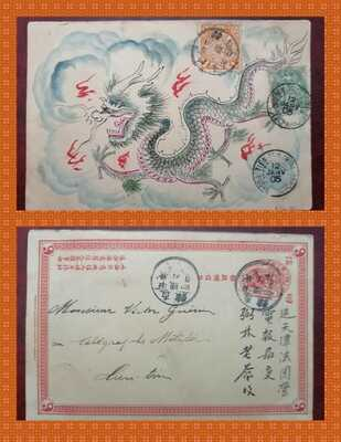 CHINA 1905 2nd Postal stationary Card, with Mixed Dragon and French stamp. RARE!
