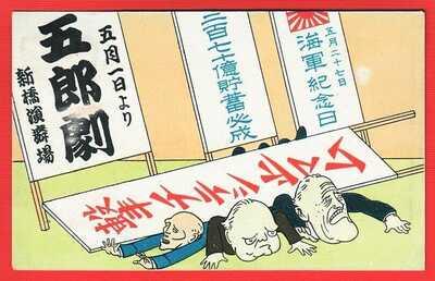 JAPAN Japanese Postcard WWII Propaganda Art Roosevelt Churchill Chiang Kai-shek