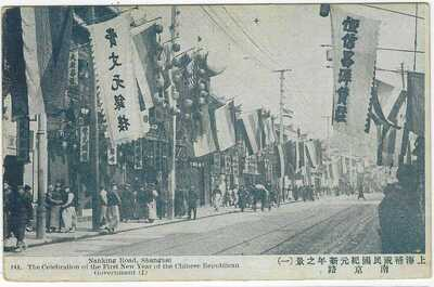 China 1912 Shanghai Nanking Road 1st New Year of Republic used