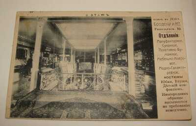 1910 Russia Russian Odessa Ukraine Brodsky бродский Jewish Store Photo P
