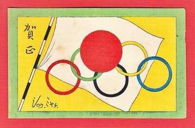 1940 JAPAN Japanese Art Postcard Woodblock Print Cancelled Tokyo Olympic Flag