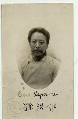 China,Sun Hongyi chinese politician man minister ,old real photo card 1910-1920s