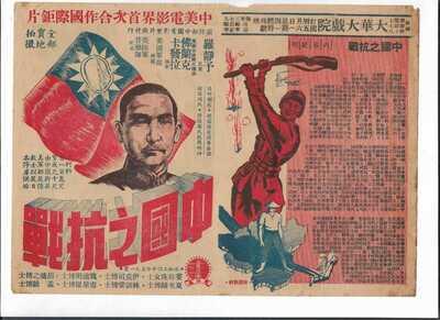 1940'S Revolution Of China Sun Yat Sen & Chiang Kai Shek Documentary Show Flyer