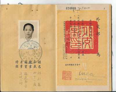 1947 Kuomingtang 中華民國黨 China Chops B.M.A $5 $1 Stamps  Red Seal On Old